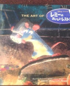 Studio Ghibli THE ART OF Ratatouille